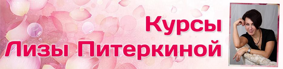 Академия Лизы Питеркиной