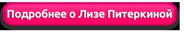 48810-kn-Liza
